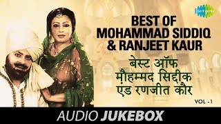 Best of Mohammad Siddiq & Ranjeet Kaur | Punjabi Duet Songs | Volume-1 | Audio Juke Box