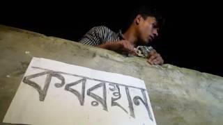 লাশ খোর Lash Khur