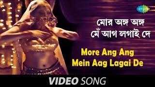 More Ang Ang Mein Aag Lagai De | Bhooter Bhobishyot | Item Song Feat. Monami, Mir, Saswata