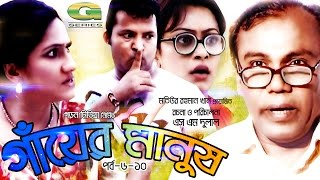 Gayer Manush | Drama | Episode 6 - 10 | Fazlur Rahman Babu | Shoshi | A Kh M Hasan | Humaira Himu