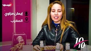 العشرة الأنجح مع سيدتي لشهر نوفمبر - المغربية إيمان مزاوي