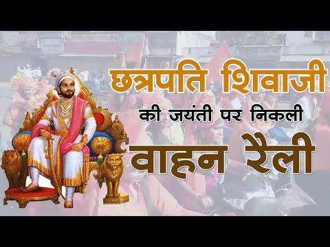 छत्रपति शिवाजी की जयंती पर निकली वाहन रैली || chatrapati shivaji maharaj jayanti
