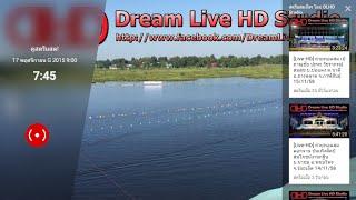 [Live-HD] ถ่ายทอดสด แข่งขันเรือยาว 10 ฝีพาย (รอบชิง) อ่างเก็บน้ำห้วยโพธิ์ จ.กาฬสินธุ์ 18/11/58