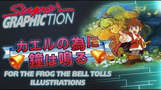 Super Graphiction - For the Frog the Bell Tolls Illustrations