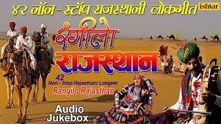रंगीलाे राजस्थान | Rangilo Rajasthan | 42 Non Stop Rajasthani Lokgeete | JUKEBOX | Rajasthani Songs
