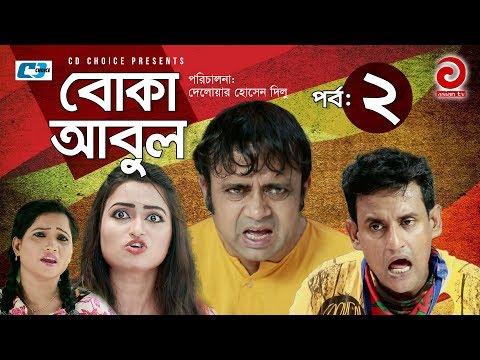 Boka Abul | Episode 02 | Bangla Comedy Natok | Aa Kho Mo Hasan | Shompa | Odhora | Toma | Farzana