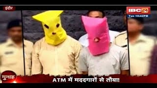 Gunaah || Indore || ATM में मददगारों से तौबा ||