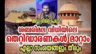 ശബരിമല വിധിയിലെ എല്ലാ സംശയങ്ങളും തീരും, ഇതൊന്നു കാണൂ | sreejith perumana on Sabarimala Supreme Court