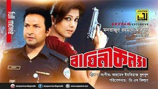 Baghini Konna   বাঘিনী কন্যা   Moushumi, Bapparaj & Sangita   Bangla Full Movie