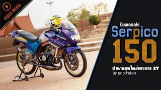 Kawasaki Serpico 150 สปอร์ตทัวริ่งสุดเร้าใจ อีกหนึ่งความเป็นอมตะของสาย 2T By ยศอะไหล่แต่ง