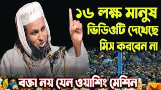 2018 সালের সেরা ওয়াজ - ২০১৮ সালের সেরা ওয়াজ - best bangla waz 2018 - মোরশেদুল আলম মর্তুজা