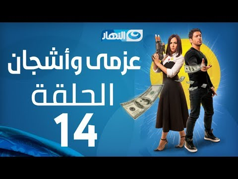 Xxx Mp4 Azmi We Ashgan Series Episode 14 مسلسل عزمي وأشجان الحلقة 14 الرابعة عشرة 3gp Sex