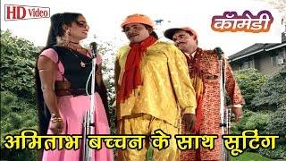 Amitabh Bachchan Ke Saath | Bhojpuri Nach Programme | Bhojpuri Nautanki 2016 New