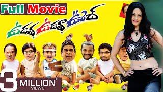 Udatha Udatha Ooch Telugu Latest Comedy Movie || Bramhanandam