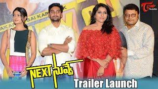 Next Nuvve Movie Trailer Launch    Aadi, Vaibhavi, Rashmi Gautam, Sai Kumar