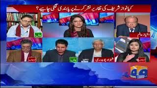 Kya Nawaz Sharif Ki Taqareer Nashar Karnay Per Pabandi Lagni Chahiyye ? Report Card