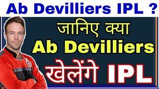 जानिए क्या Ab Devilliers IPL में खेलेंगे की नहीं / IPL 2019 Ab Devilliers Play Or Not /