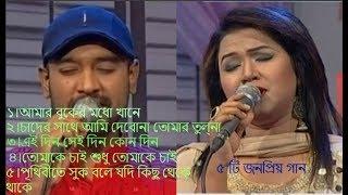 রাজিব এবং ঝিলিক এর জনপ্রিয় ডুয়েট  গান।১০০% ভাল লাগবে।Bangla song।Rajib$ Jilik।