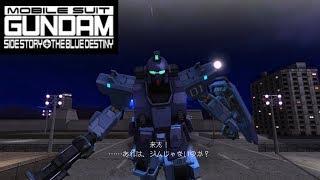 機動戦士ガンダムサイドストーリーズ THE BLUE DESTINY 第01話