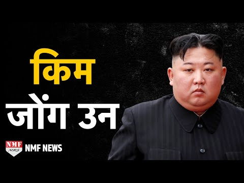 Kim Jong-un | World Most CRUEL