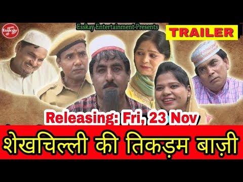 Xxx Mp4 Shekhchilli Comedy Trailer Shekhchilli Ki Tikdam Bazi शेखचिल्ली की तिकड़म बाज़ी 3gp Sex
