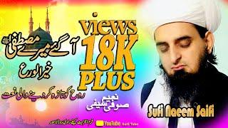 Sufi Naeem Saifi  Naat Aa Gaye Mare Mustafa