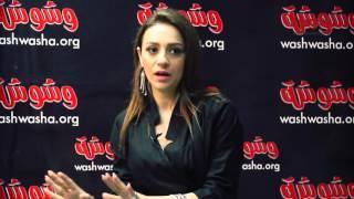 وشوشة | مريم حسن : أنا لبنانية بروح مصرية |Washwasha