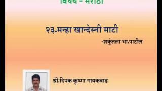 4th Marathi Poem Manha Khandeshi Mati 95G Kondhawa bk,Pune