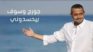 George Wassouf -  Bye7sidouni | جورج وسوف - بيحسدوني