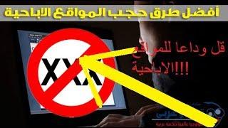 فيديو هام :شرح طريقة  حجب ومنع اي شخص من الدخول الى المواقع الاباحية او مشاهدها !! فيديو للاباء