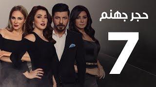 Hagar Gohanam Series | Episode 7 - مسلسل حجر جهنم - الحلقة ا السابعة