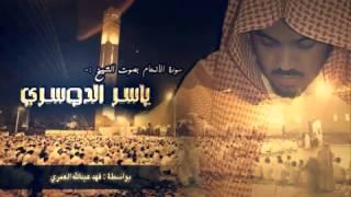 سورة الأنعام - ياسر الدوسري | Sourat Al An3am - Yasser Al Dosari