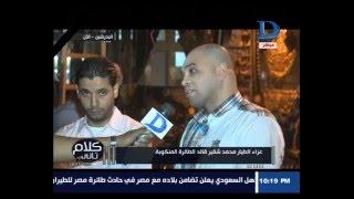 كاميرا كلام تانى ترصيد عزاء الطيار محمد الشقير قائد طائرة مصر للطيران المنكوبة