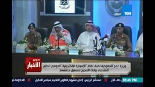 وزارة الحج السعودية تطبق نظام الإسوارة الإلكترونية هذا الموسم  لإستدعاء بيانات الحجاج لتسهيل خدمتهم