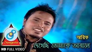 Arif - Dekhechi Tomake Arale   Bangla New Song   Sangeeta