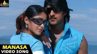 Munna Songs | Manasa Video Song | Telugu Latest Video Songs | Prabhas, Ileana | Sri Balaji Video