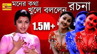 Rachana Banerjee Exclusive || Durga Puja