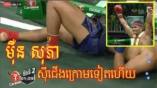 ម៉ឺន សុភា  Vs តាក់សិលា (ថៃ), Khmer Boxing 28 April 2019