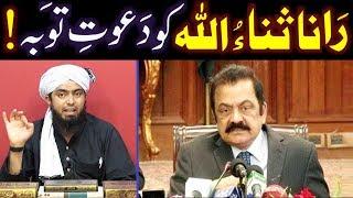 Rana SanaULLAH Sb. (Minister PML-N) ko Dawat-e-TAOBAH aur ISLAH ! ! ! (Engineer Muhammad Ali Mirza)