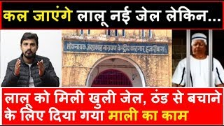 Lalu Prasad Yadav की बदल दी जेल आखिर क्यों हुआ ऐसा | Headlines India