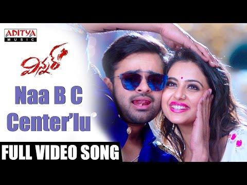 Naa B C Center'lu Full Video Song    Winner Video Songs    Sai Dharam Tej, Rakul Preet   Thaman SS