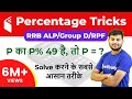 Download Video Download Percentage in Maths | Percentage Calculator Trick जाने  सभी सवालों के Answer I Day#20 3GP MP4 FLV
