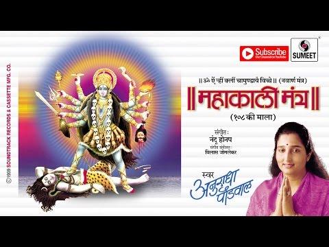 Xxx Mp4 Mahakali Mantra 108 Anuradha Paudwal Indian Mantra 3gp Sex