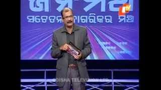 Janamancha 15 February 2014