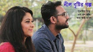 Nil Brishtir Golpo l Bangla Romantic Natok l Sumaia Shimu l S N Joney l Bangla Natok l Prionty HD