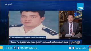 زميل العقيد النعماني: كان متفانيًا في عمله لمصر .. ولم يرهب الدفاع عن أبناء وطنه