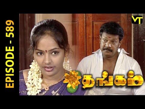 Xxx Mp4 Thangam Tamil Serial Episode 589 Ramya Krishnan Vijayakumar Vision Time Tamil 3gp Sex