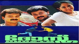 Dhosth 2001 | Malayalam Full Movie | Malayalam Movie Online | Kunchako Boban | Dileep
