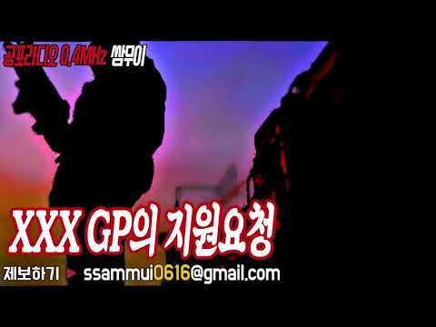 Xxx Mp4 공포단편 XXX GP의 지원요청 공포라디오0 4MHz 쌈무이 3gp Sex