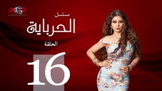 الحلقة السادسة عشر - مسلسل الحرباية | Episode 16 - Al Herbaya Series